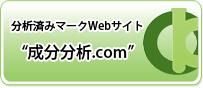 bt_seibunbunseki